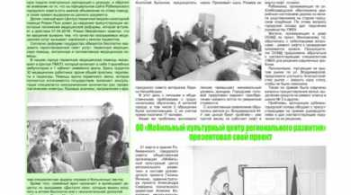 thumbnail of gazeta_13_2018