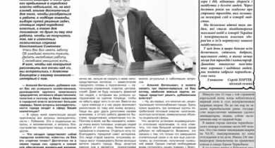 thumbnail of gazeta_16_2018
