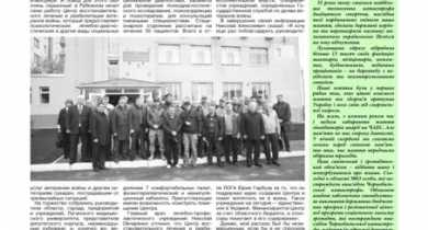 thumbnail of gazeta_17_2018